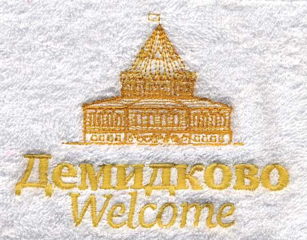 Вышитый логотип санатория